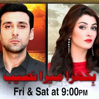 Urdu 1 drama bad naseeb episode 1 / Yes man subtitles