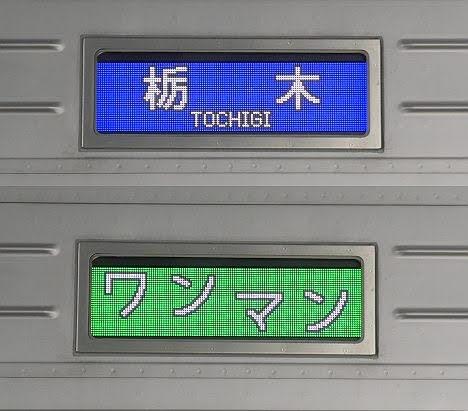 東武宇都宮線 ワンマン 栃木行き2 20400型