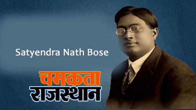 सत्येन्द्रनाथ बोस – आधुनिक भारत के असली हीरो