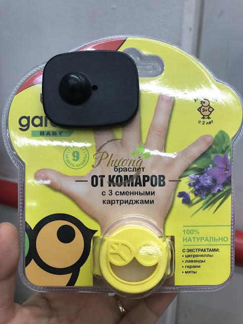 Vòng đeo chống muỗi Gardex cho bé từ 2 tuổi trở lên