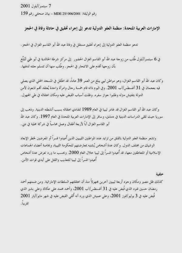 425851a43bab8 مدونة الجزيرة العربية   تغريدات مثيرة من صفحة طامح الامارات عن دور ...
