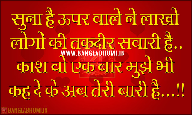 Whatsapp Hindi Love Shayari Photo - Hindi Sad Love Shayari Photo Free Download