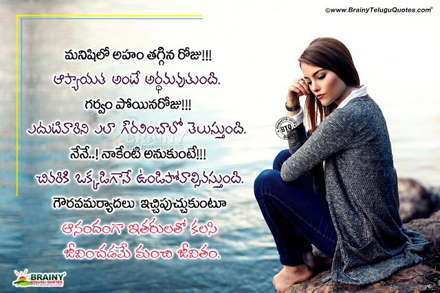 online telugu relationship messages, best words on relationship in telugu, true telugu relationship in telugu