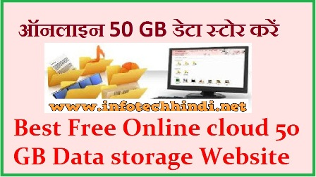 Best Free Online cloud Data storage