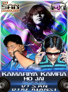 Kamariya-Kamra-ho-Jayi-DJ-SAN-DJ-JK-JHANSI