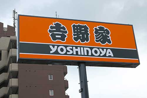 Yoshinoya - One of the top 3 Gyudon Restaurants in Japan.
