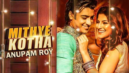 Mithye Kotha Lyrics by Anupam Roy