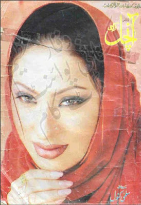 Free download Aanchal Digest March 2005 pdf, Online reading.