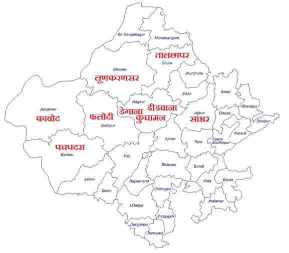 राजस्थान में नमक (खारे पानी) की झीलों