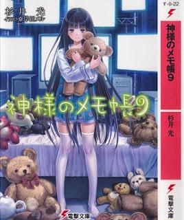 [Novel] 神様のメモ帳 (Kamisama no Memochou) 第01-09巻 zip rar Comic dl torrent raw manga raw