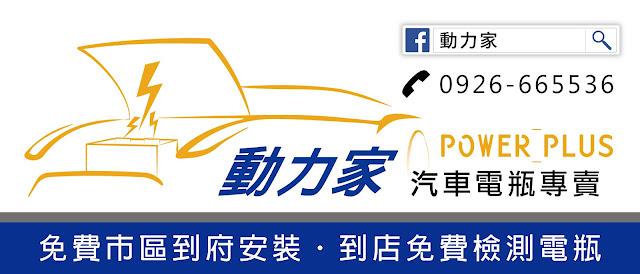 台南北區電池行 聯絡電話
