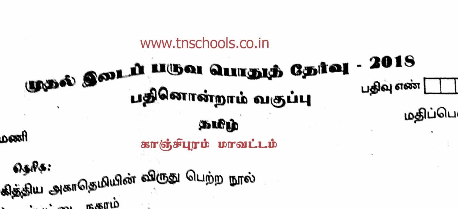 11th std first midterm question paper 2018 - Tamil -kanchipuram