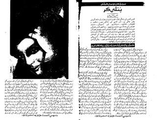 Putli Gher Novel By Amjad Javed