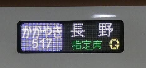 【まさかの長野止まり!】長野新幹線 かがやき517号 長野行き