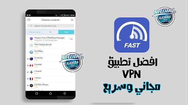 افضل تطبيــقVPN مجاني وسريع لن تندم على تجربته _ تحميل برنامج X-VPN