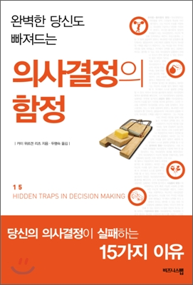 the hidden traps in decision making 4 communicating with older adults: recognizing hidden traps in health care decision making dual process thinking according to dual process theories, information in decision making.