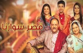 مشاهدة مسلسل قصر سوارنا الجزء الثالث مدبلج الحلقة 44