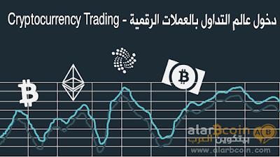 دخول عالم التداول بالعملات الرقمية - Cryptocurrency Trading