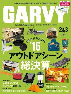 GARVY ガルヴィ 2017年02・03月号  112MB