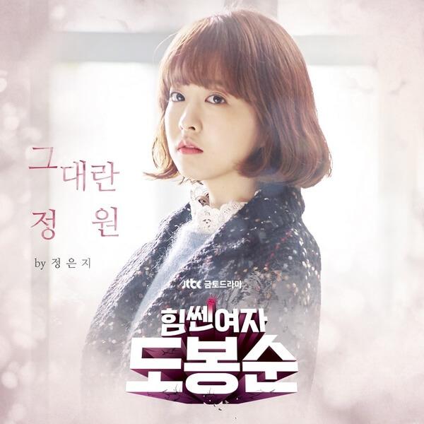 Jeong Eun Ji From Apink (정은지) – Your Garden (그대란 정원) Lyrics (Strong Woman Do Bong Soon (힘쎈여자 도봉순) OST)