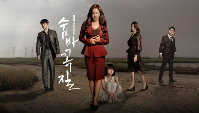 2018年韓劇 捉迷藏線上看