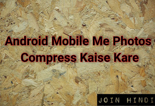 Mobile Me Photos Ko Compress Or Size Kam Kaise Kare