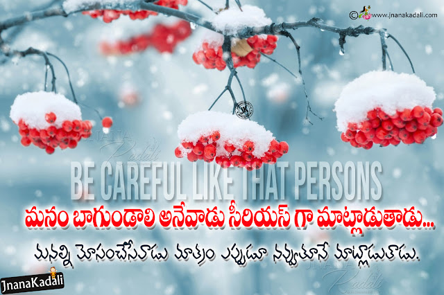 telugu quotes on life, best meaning on life in telugu, social awareness quotes in telugu