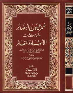 تحميل غمز عيون البصائر شرح كتاب الأشباه والنظائر pdf شهاب الدين الحموي