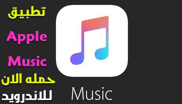 تطبيق Apple Music للأيفون اصبح متاح  للاندرويد (حمله الان )