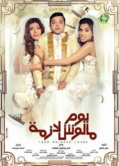 مشاهدة فيلم يوم مالوش لازمة