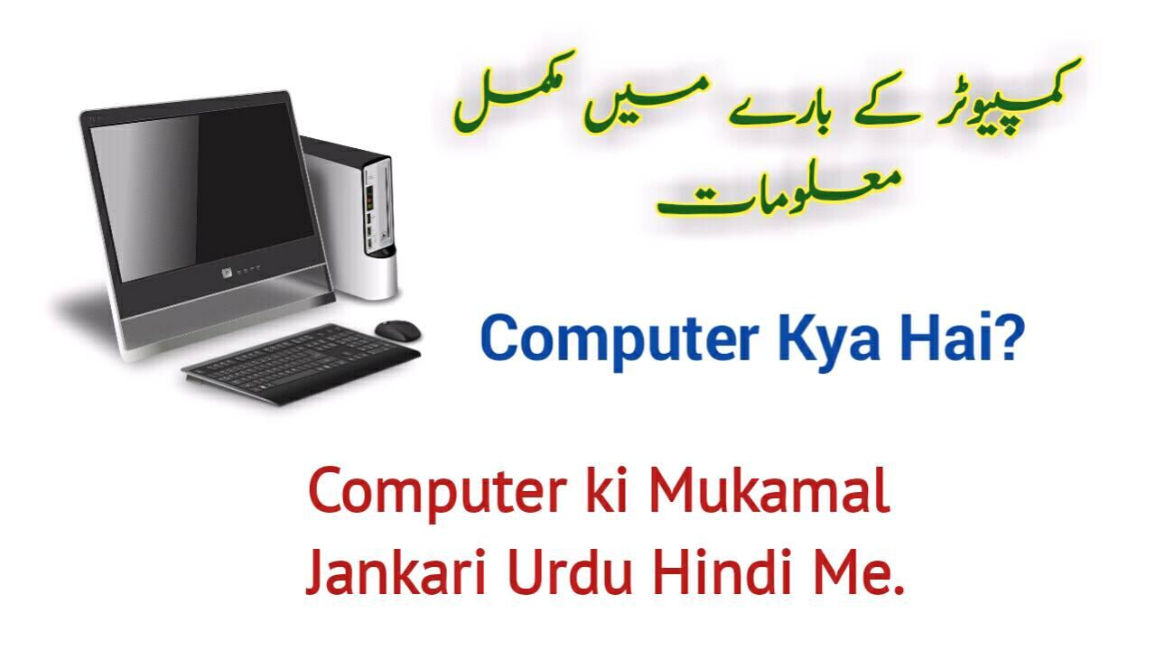 Computer Kya Hai? What is PC in Hindi Urdu