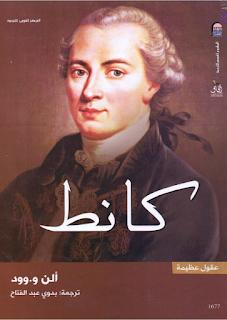 كتاب فيلسوف النقد كانط pdf