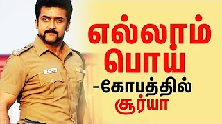 """""""All are Lie, Dont do this again on my Name"""" – Suriya Angry"""