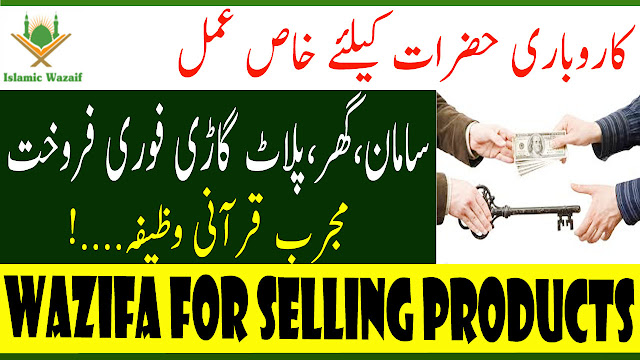 Wazifa For Selling Products/Dua To Sell Property Quickly/Ghar Bechne Ka Wazifa/Islamic Wazaif