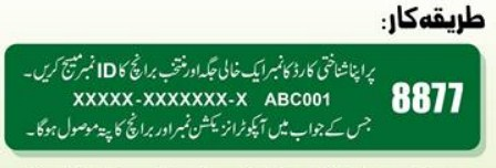 Urdu Procedure to get fresh currency Notes 2019