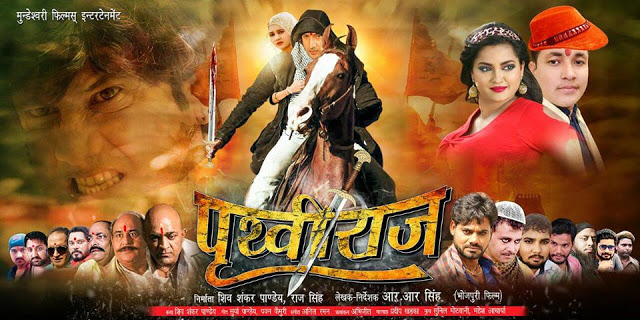 Bhojpuri movie Prithviraj 2018 wiki, full star-cast, Release date, Actor, actress, Song name, photo, poster, trailer, wallpaper