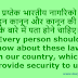 प्रय्तेक भारतीय नागरिको को इन कानून और कानून की धारा के बारे में पता होने चाहिए।