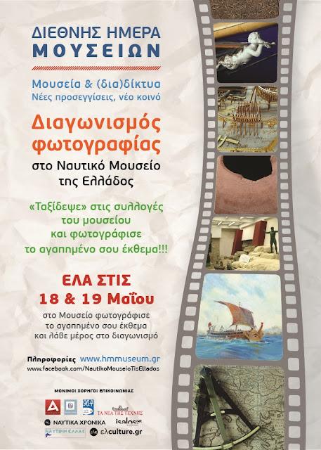Μπες στο Ναυτικό Μουσείο Ελλάδος και φωτογράφισε το αγαπημένο σου έκθεμα