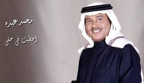 كلمات اغنية اخطيت في حقي - محمد عبده