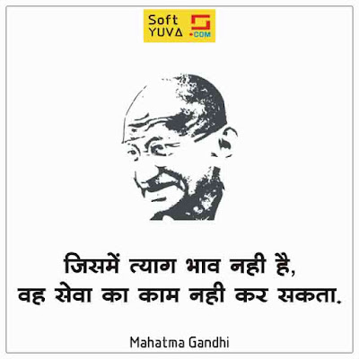 Best Sacrifice Quotes in Hindi Pictures, Images त्याग पर सुविचार, अनमोल वचन