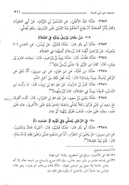 اصحاب رسول ع اور تابعین کا ایک گروہ حالت قیام میں ہاتھ کھول کر نماز پڑھنا
