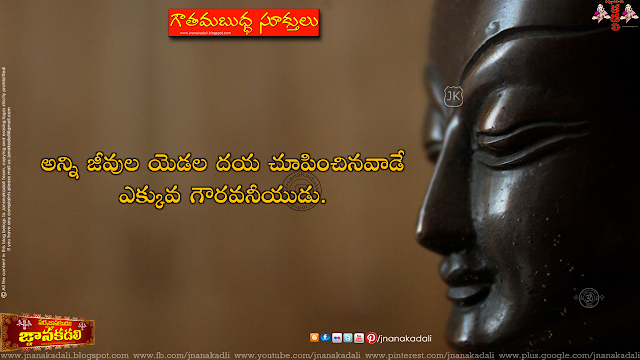 Here is Gautam Buddha Telugu Inspirational Quotes messages, Golden words from Gautama Buddha, Nice Telugu gautama buddha Quotes, Best Telugu messages inspirational quotes from Gautama Buddha.