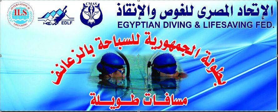 إنطلاق فعاليات بطولة الجمهورية للسباحة بالزعانف الطويلة بالإسماعيلية