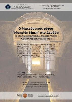 """Ο Μακεδονικός Τάφος """"Μακρίδη Μπέη"""" στο Δερβένι"""