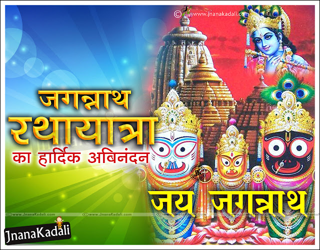 Here is a Latest Hindi Rath Yatra Whatsapp Greetings with Hindi Quotes, Famous Rath Yatra Wishes in Hindi Language, Hindi Rath Yatra Messages for All, Rath Yatra Greetings and Wallpapers, Best Rath Yatra Quotes in Hindi Language, Rath Yatra Shayari in Hindi, Jagannath Rath Yatra Wallpapers Free.