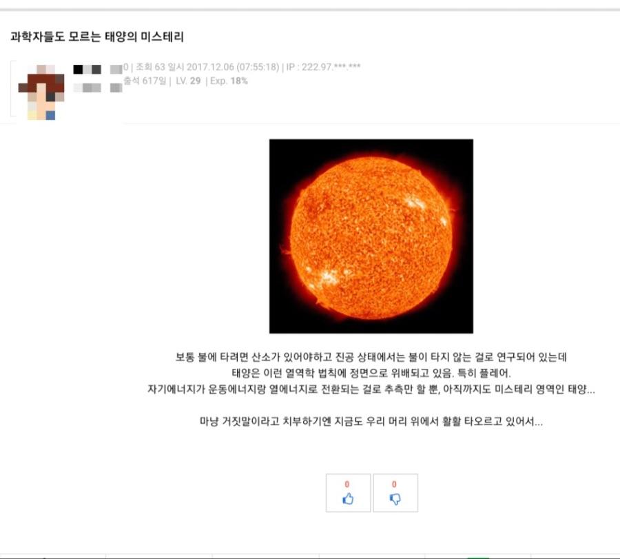 과학자들도 모르는 태양의 미스테리