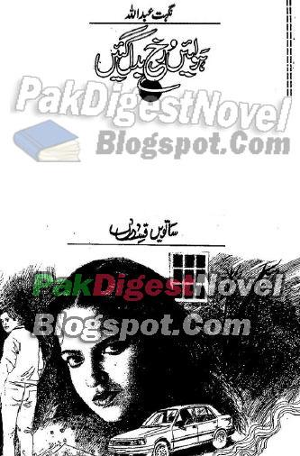 Hawain Rukh Badal Gaien Episode 7 By Nighat Abdullah Pdf Download