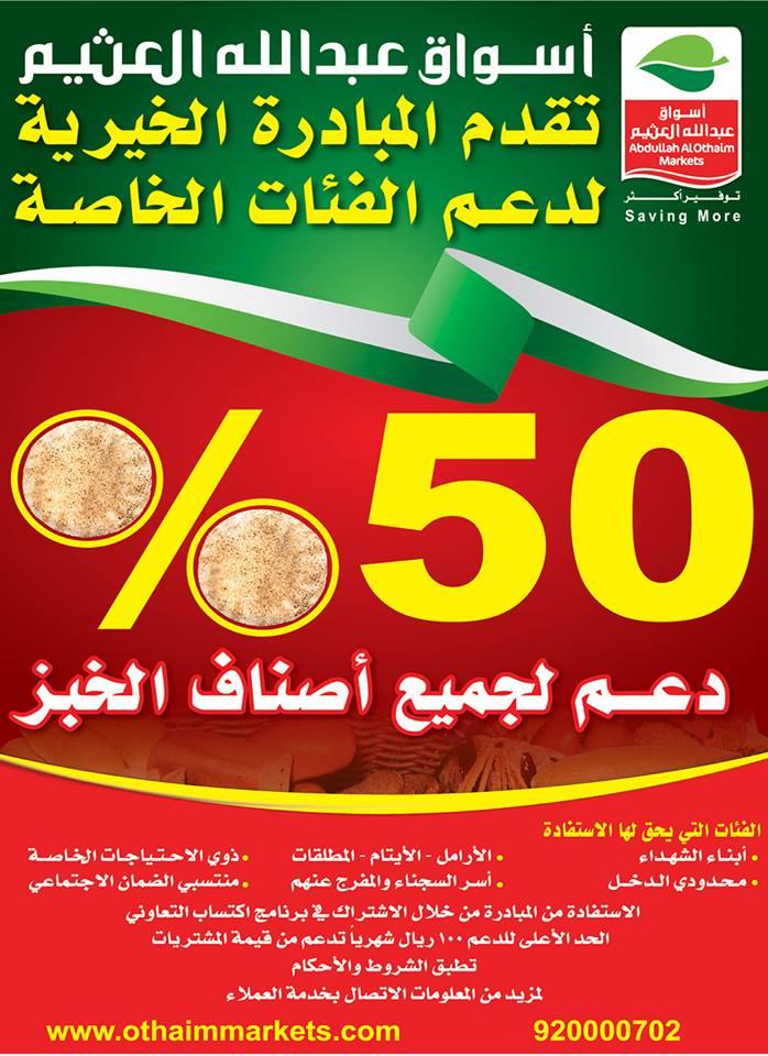 عروض العثيم السعودية الاسبوعية من 8 مارس حتى 14 مارس 2018