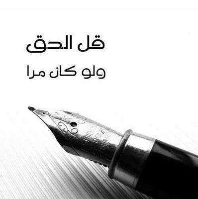 Image result for قل الحق