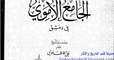 تحميل كتاب الجامع الكامل pdf